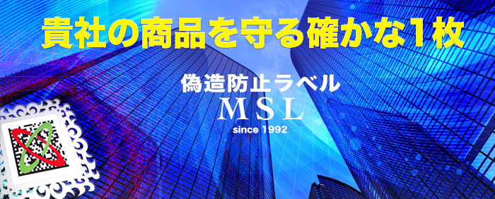Anti-counterfeit label MSL