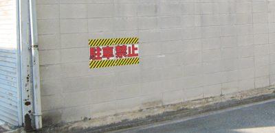 駐車禁止のブロックシール