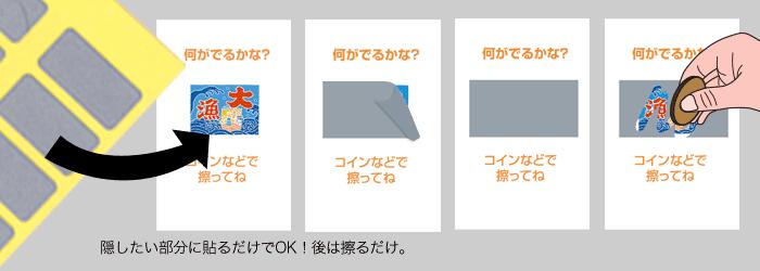 scratch card sticker